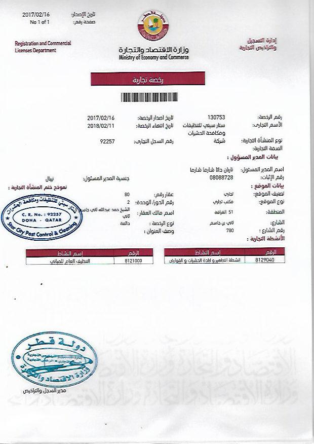 Pest Control Certificate Qatar